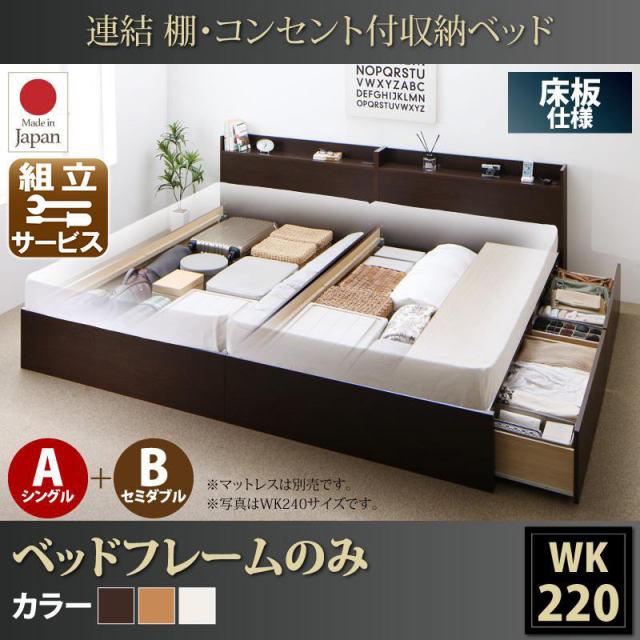 連結 ファミリー収納付きベッド【Ernesti】エルネスティ ベッドフレームのみ 床板 A(S)+B(SD)タイプ ワイドK220(S+SD)