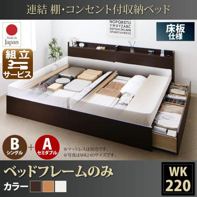 連結 ファミリー収納付きベッド【Ernesti】エルネスティ ベッドフレームのみ 床板 B(S)+A(SD)タイプ ワイドK220(S+SD)