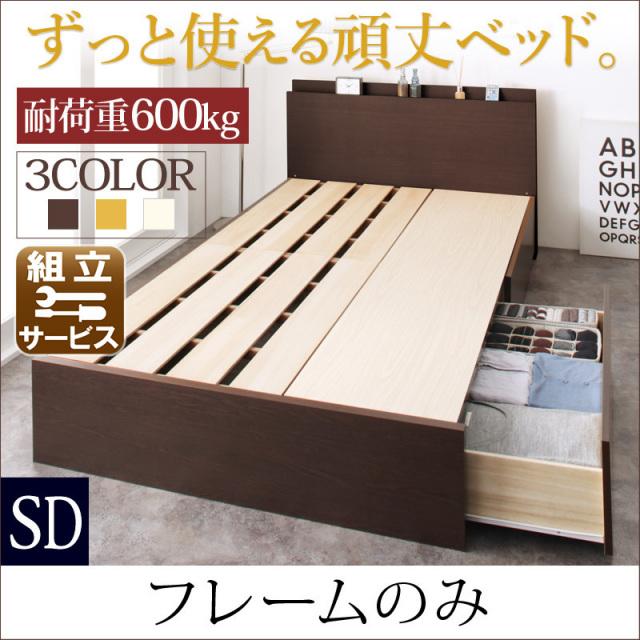 国産 丈夫な収納付きベッド【Rhino】ライノ ベッドフレームのみ セミダブル