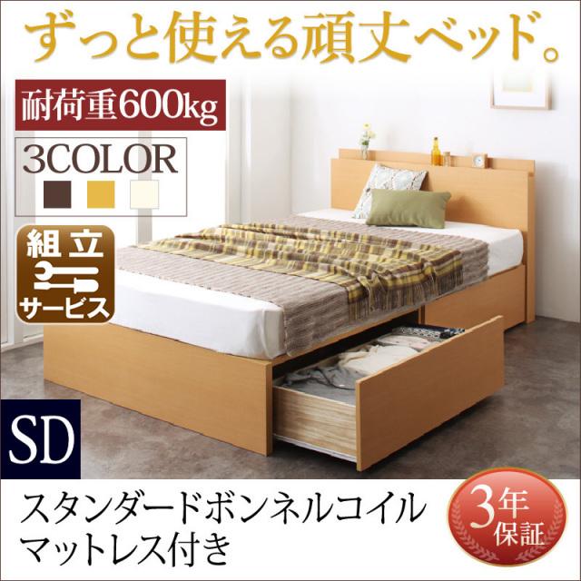 国産 丈夫な収納付きベッド【Rhino】ライノ スタンダードボンネルコイルマットレス付き セミダブル