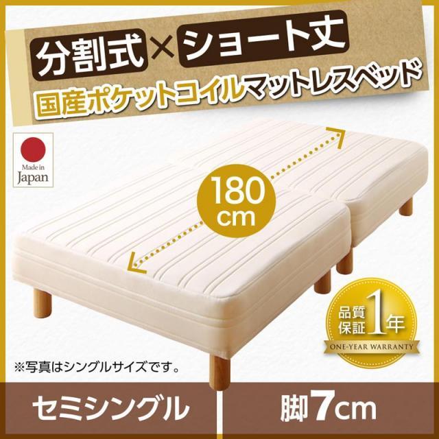 ショート丈分割式 脚付きマットレスベッド 国産ポケット マットレスベッド セミシングル 脚7cm