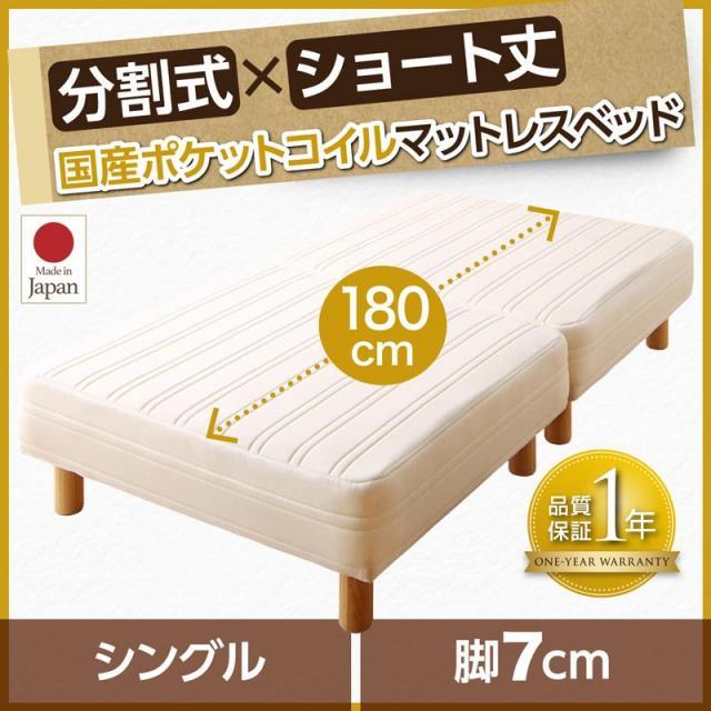 ショート丈分割式 脚付きマットレスベッド 国産ポケット マットレスベッド シングル 脚7cm