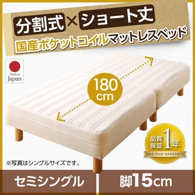 ショート丈分割式 脚付きマットレスベッド 国産ポケット マットレスベッド セミシングル 脚15cm