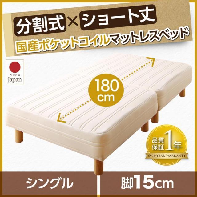 ショート丈分割式 脚付きマットレスベッド 国産ポケット マットレスベッド シングル 脚15cm