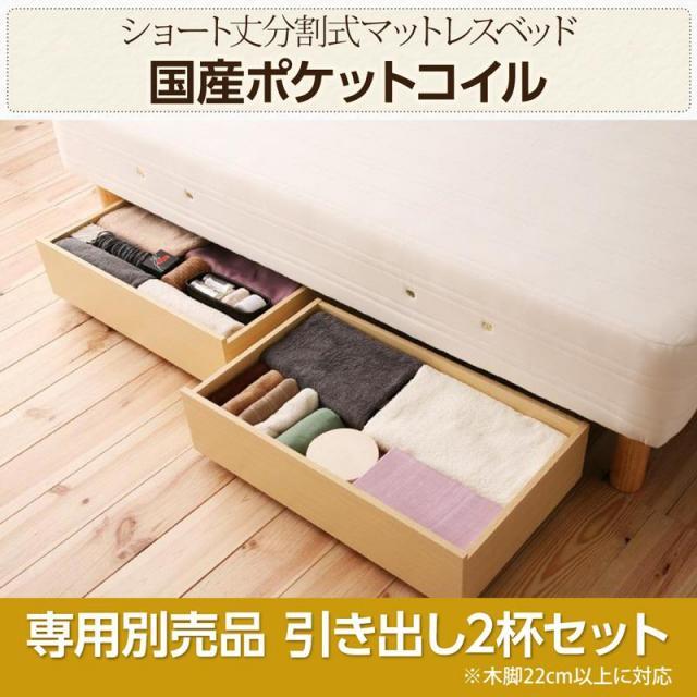 ショート丈分割式 脚付きマットレスベッド 国産ポケット 専用別売品
