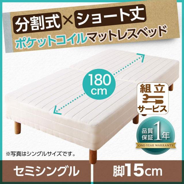 ショート丈分割式 脚付きマットレスベッド ポケット ベッドパッド・シーツは別売り セミシングル ショート丈 脚15cm
