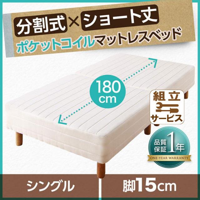 ショート丈分割式 脚付きマットレスベッド ポケット ベッドパッド・シーツは別売り シングル ショート丈 脚15cm