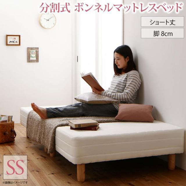 ショート丈分割式 脚付きマットレスベッド ボンネル ベッドパッド・シーツは別売り セミシングル ショート丈 脚8cm