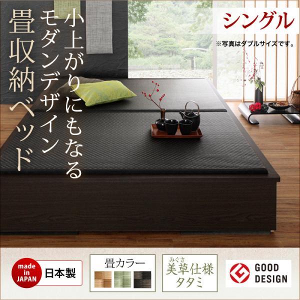 美草・日本製 小上がりにもなる畳収納付きベッド【花水木】ハナミズキ シングル
