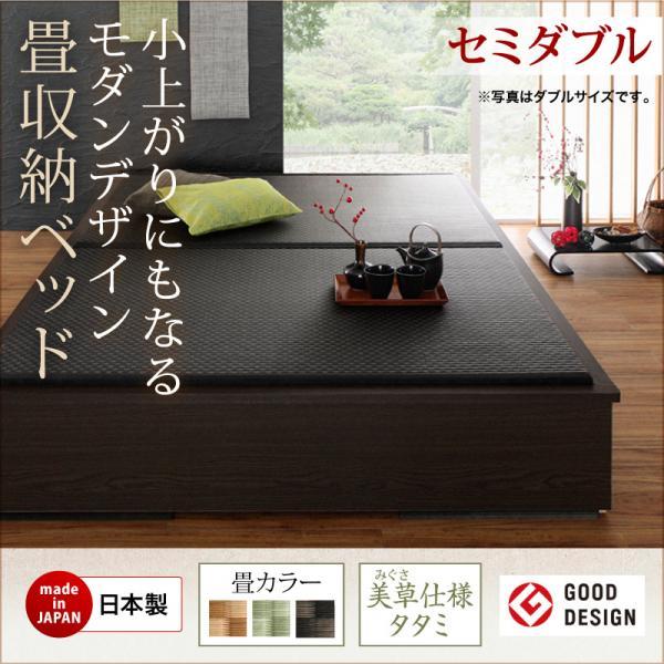 美草・日本製 小上がりにもなる畳収納付きベッド【花水木】ハナミズキ セミダブル