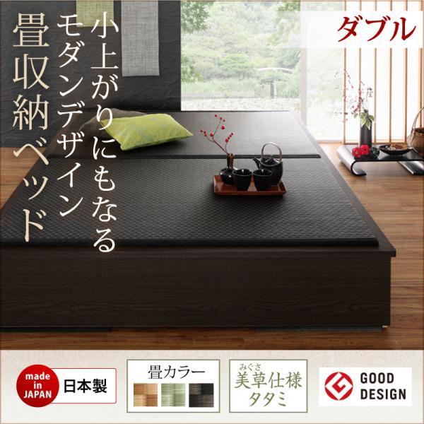 美草・日本製 小上がりにもなる畳収納付きベッド【花水木】ハナミズキ ダブル