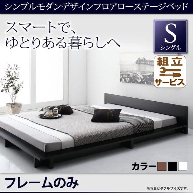 フロアローステージベッド【Gunther】ギュンター ベッドフレームのみ シングル