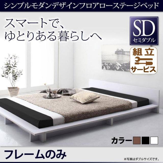 フロアローステージベッド【Gunther】ギュンター ベッドフレームのみ セミダブル