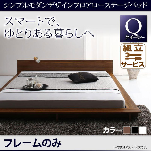 フロアローステージベッド【Gunther】ギュンター ベッドフレームのみ クイーン