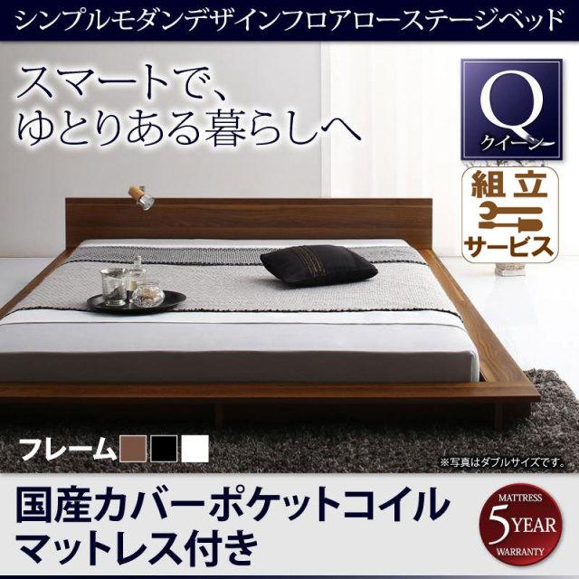 フロアローステージベッド【Gunther】ギュンター 国産カバーポケットマットレス付 クイーン