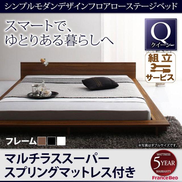 フロアローステージベッド【Gunther】ギュンター マルチラスマットレス付 クイーン