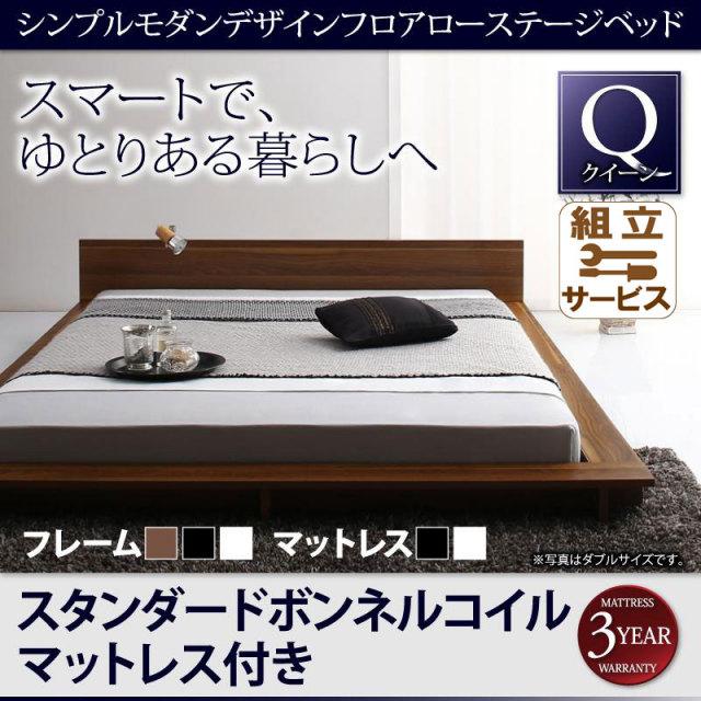 フロアローステージベッド【Gunther】ギュンター スタンダードボンネルマットレス付 クイーン