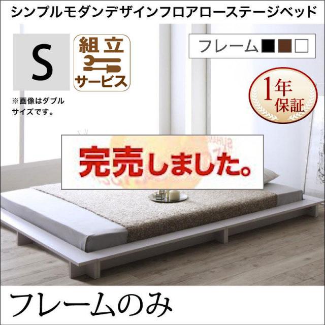 フロアローステージベッド【Renita】レニータ ベッドフレームのみ シングル