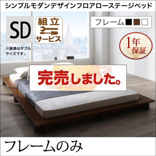 フロアローステージベッド【Renita】レニータ ベッドフレームのみ セミダブル