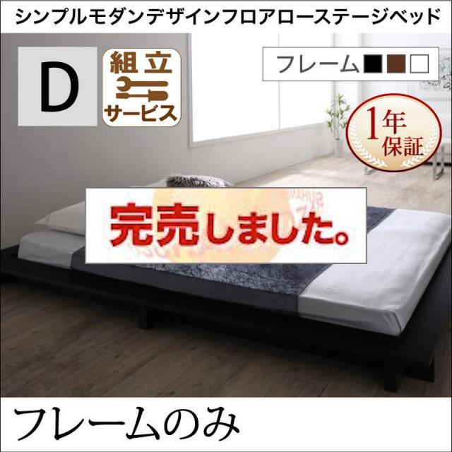 フロアローステージベッド【Renita】レニータ ベッドフレームのみ ダブル
