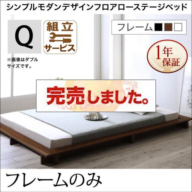 フロアローステージベッド【Renita】レニータ ベッドフレームのみ クイーン