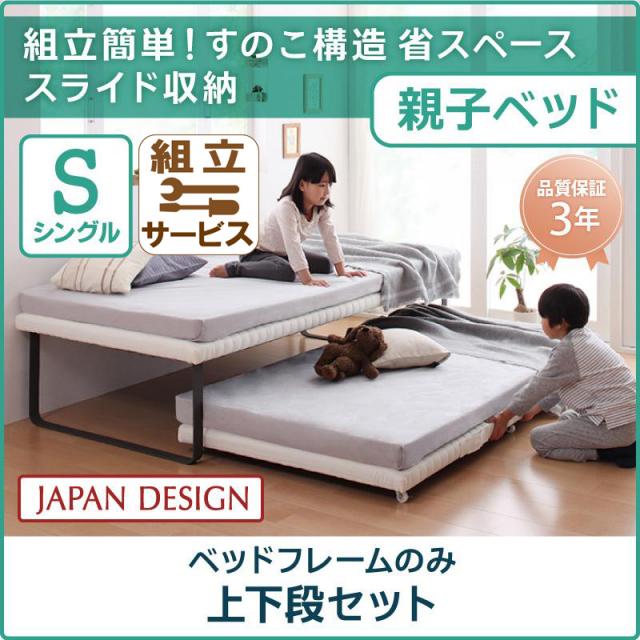 親子ベッド【Bene&Chic】ベーネ&チック ベッドフレームのみ 上下段セット シングル