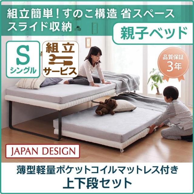 親子ベッド【Bene&Chic】ベーネ&チック 薄型軽量ポケットコイルマットレス付き 上下段セット シングル