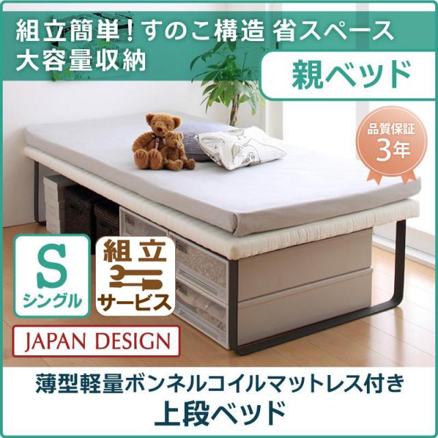 親子ベッド【Bene&Chic】ベーネ&チック 薄型軽量ボンネルコイルマットレス付き 上段ベッド シングル