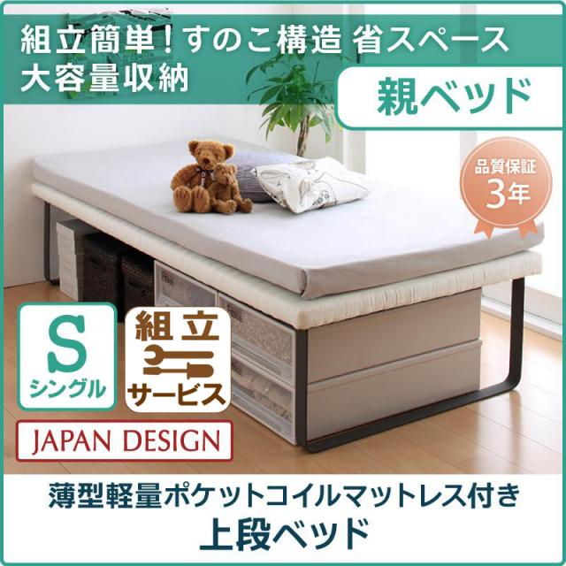 親子ベッド【Bene&Chic】ベーネ&チック 薄型軽量ポケットコイルマットレス付き 上段ベッド シングル