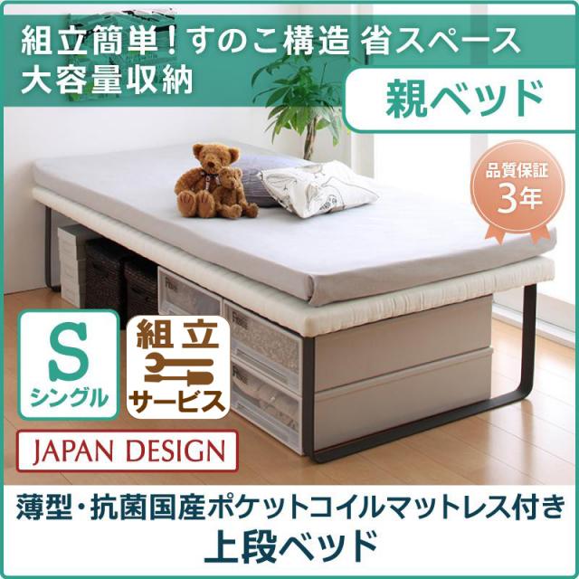 親子ベッド【Bene&Chic】ベーネ&チック 薄型・抗菌国産ポケットコイルマットレス付き 上段ベッド シングル