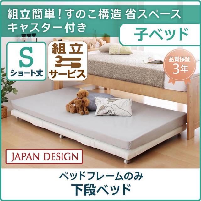 親子ベッド【Bene&Chic】ベーネ&チック ベッドフレームのみ 下段ベッド シングル ショート丈