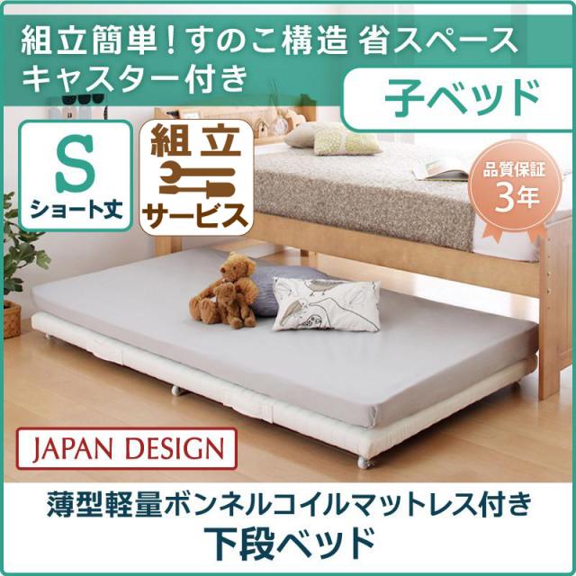 親子ベッド【Bene&Chic】ベーネ&チック 薄型軽量ボンネルコイルマットレス付き 下段ベッド シングル ショート丈