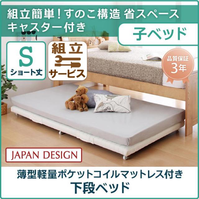 親子ベッド【Bene&Chic】ベーネ&チック 薄型軽量ポケットコイルマットレス付き 下段ベッド シングル ショート丈