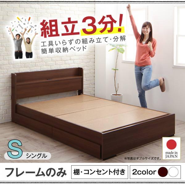 組み立て簡単!収納付きベッド【Lacomita】ラコミタ ベッドフレームのみ シングル