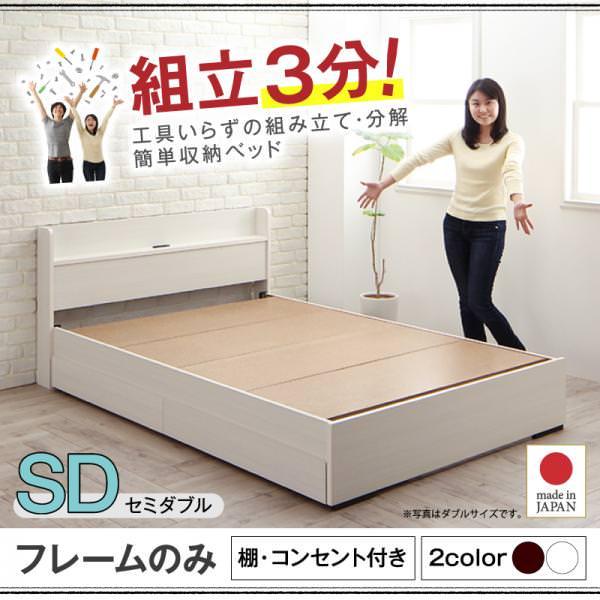組み立て簡単!収納付きベッド【Lacomita】ラコミタ ベッドフレームのみ セミダブル