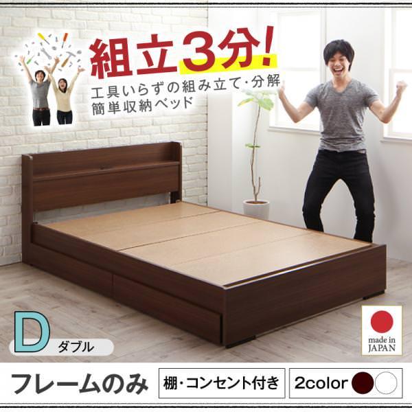 組み立て簡単!収納付きベッド【Lacomita】ラコミタ ベッドフレームのみ ダブル