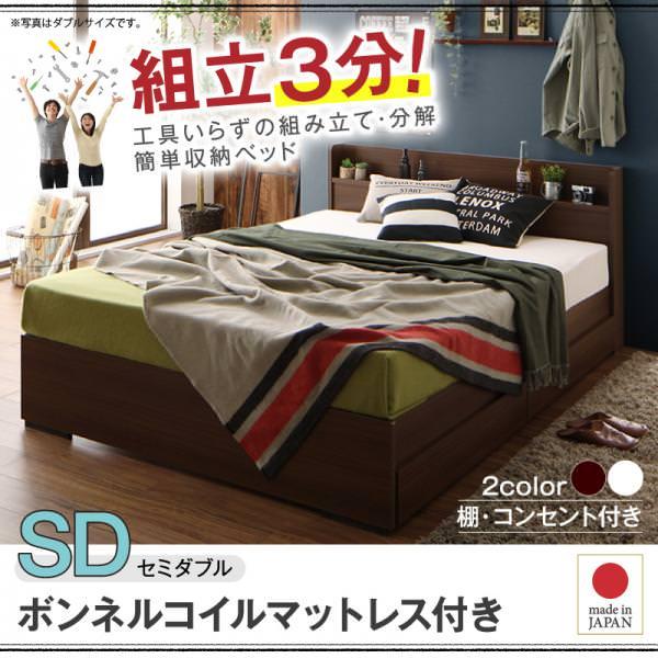 組み立て簡単!収納付きベッド【Lacomita】ラコミタ ボンネルマットレス付き セミダブル