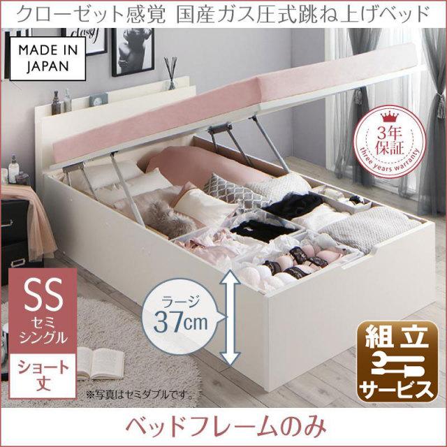 跳ね上げベッド【aimable】エマーブル ベッドフレームのみ 縦開き セミシングル ショート丈 深さラージ