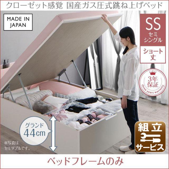 跳ね上げベッド【aimable】エマーブル ベッドフレームのみ 縦開き セミシングル ショート丈 深さグランド