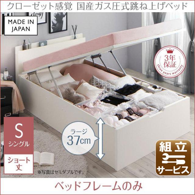 跳ね上げベッド【aimable】エマーブル ベッドフレームのみ 縦開き シングル ショート丈 深さラージ