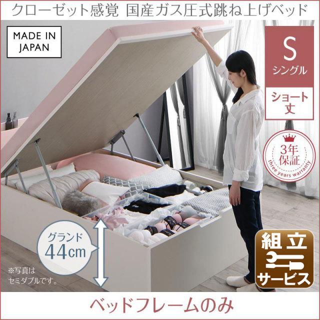 跳ね上げベッド【aimable】エマーブル ベッドフレームのみ 縦開き シングル ショート丈 深さグランド