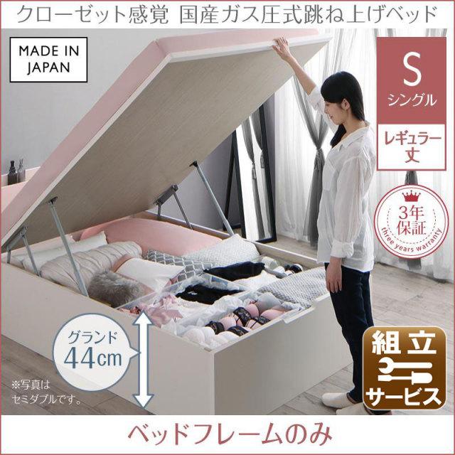 跳ね上げベッド【aimable】エマーブル ベッドフレームのみ シングル レギュラー丈 深さグランド