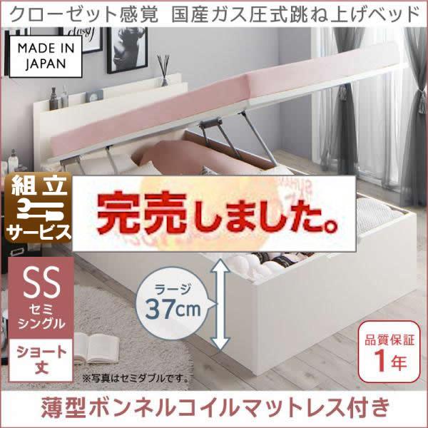 跳ね上げベッド【aimable】エマーブル 薄型ボンネルマットレス付き セミシングル ショート丈 深さラージ