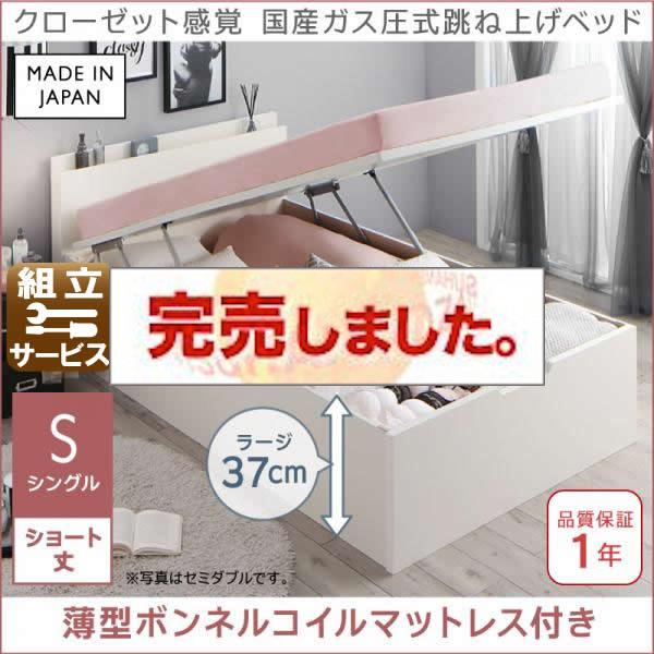 跳ね上げベッド【aimable】エマーブル 薄型ボンネルマットレス付き シングル ショート丈 深さラージ