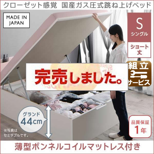 跳ね上げベッド【aimable】エマーブル 薄型ボンネルマットレス付き シングル ショート丈 深さグランド
