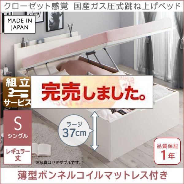 跳ね上げベッド【aimable】エマーブル 薄型ボンネルマットレス付き シングル レギュラー丈 深さラージ