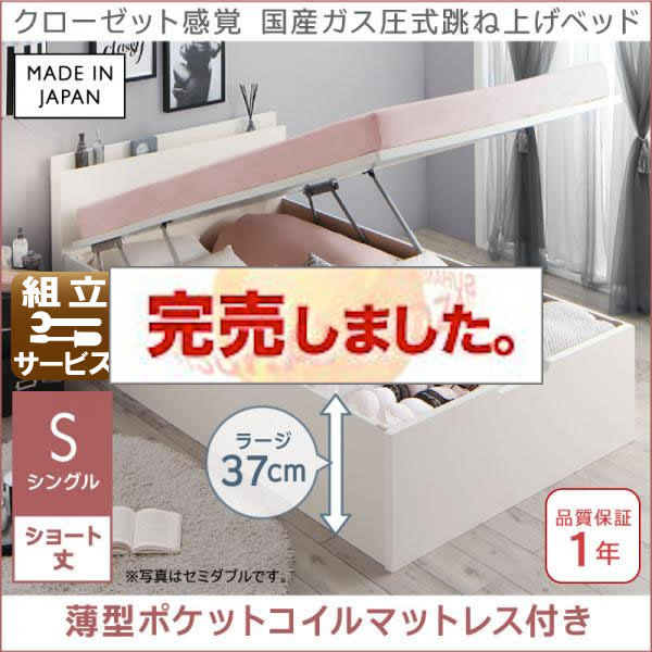 跳ね上げベッド【aimable】エマーブル 薄型ポケットマットレス付き シングル ショート丈 深さラージ