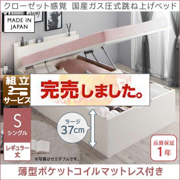 跳ね上げベッド【aimable】エマーブル 薄型ポケットマットレス付き シングル レギュラー丈 深さラージ