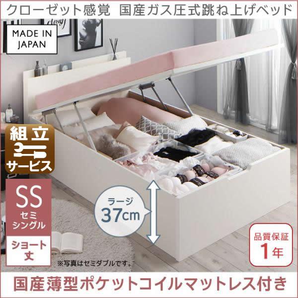 跳ね上げベッド【aimable】エマーブル 国産薄型ポケットマットレス付き セミシングル ショート丈 深さラージ