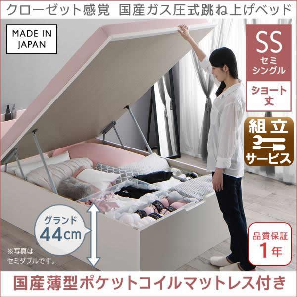 跳ね上げベッド【aimable】エマーブル 国産薄型ポケットマットレス付き セミシングル ショート丈 深さグランド